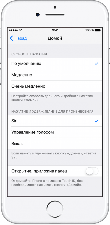 Деактивация кнопки Home на срабатывание голосового ввода