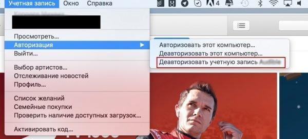 Деавторизация Apple ID через iTunes