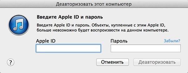 Деавторизация компьютера под MacOS