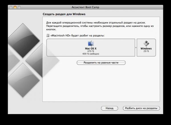 Добавления диска для Windows на Mac