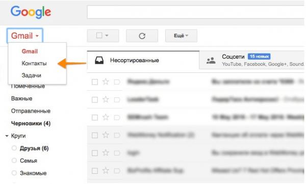 Экспорт из Gmail