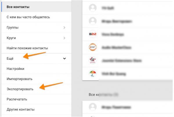 Экспорт контактов из Gmail