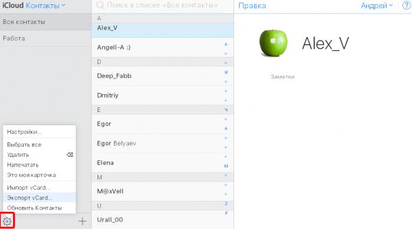 Экспорт контактов с iCloud