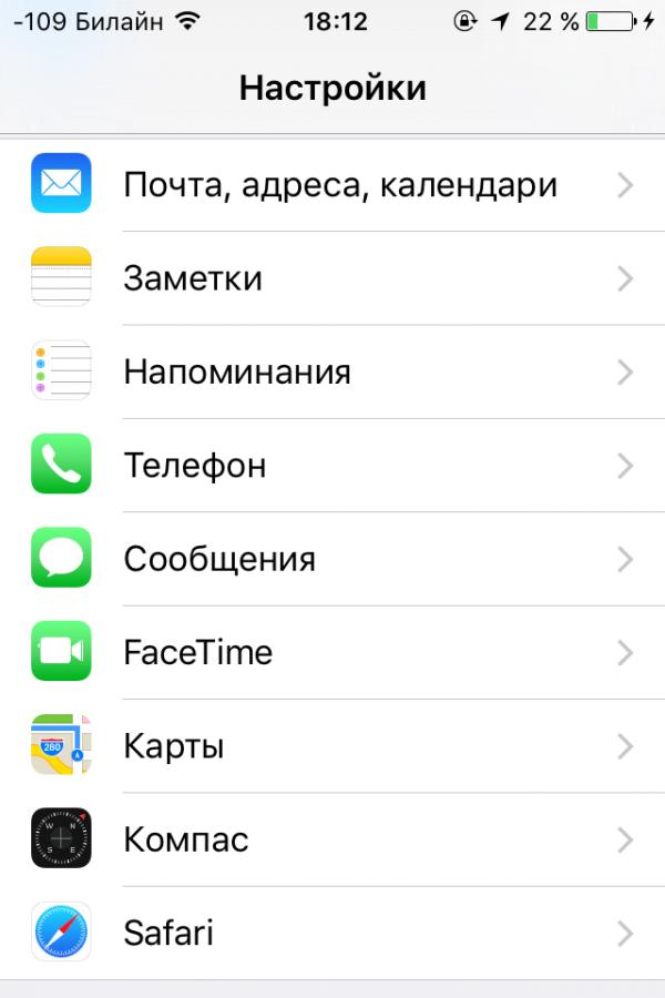 Главные настройки iOS