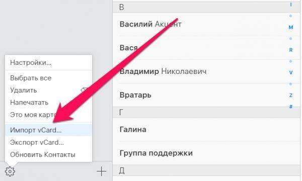 Импорт файла контактов