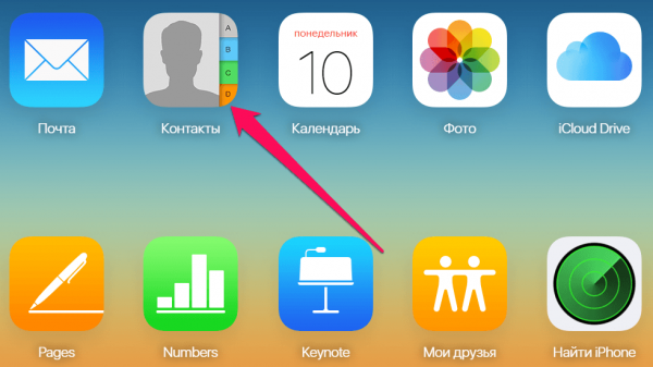 Вход в приложение «Контакты»
