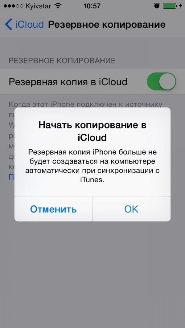 Подтверждение начала копирования в iCloud