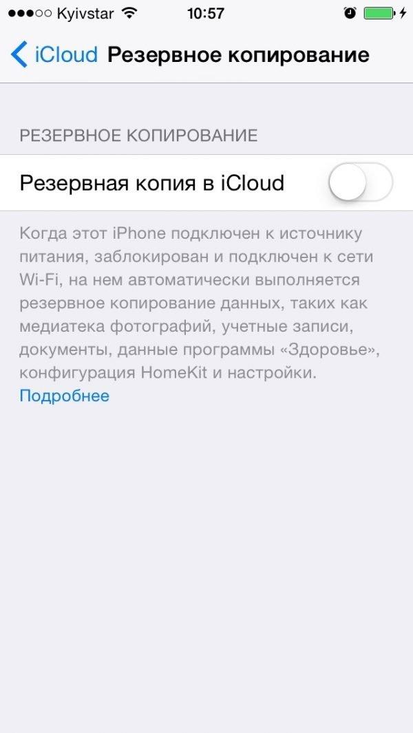 Резервное копирование в iCloud