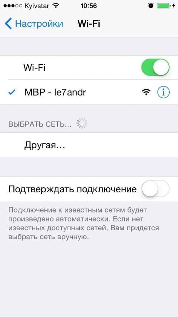 Настройки Wi-Fi на iOS-устройстве