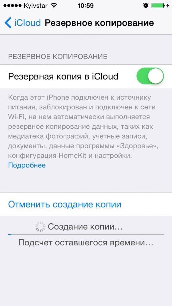 Процесс создания копии в iCloud
