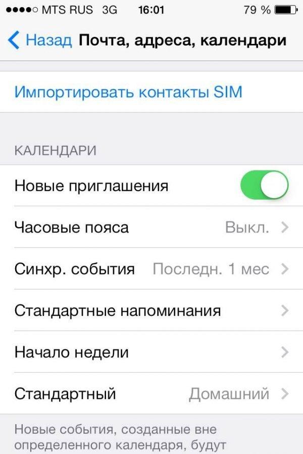 Меню «Настройки» на iPhone