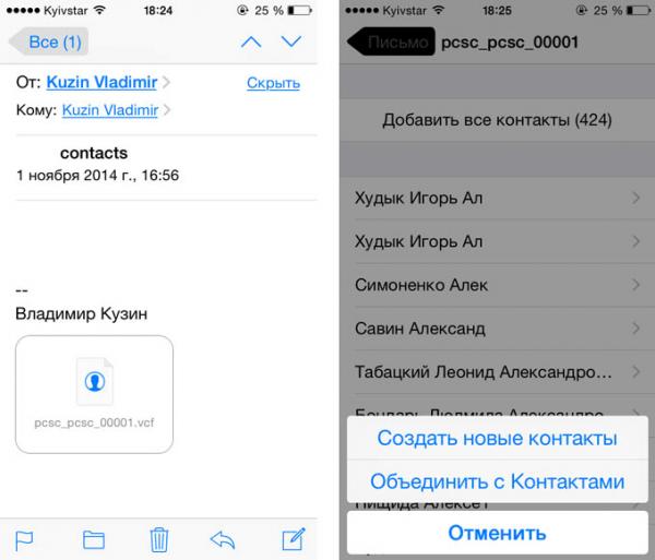 Импорт контактов на iPhone или iPad