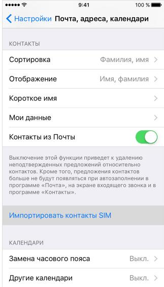 Экспорт контактов с SIM-карты