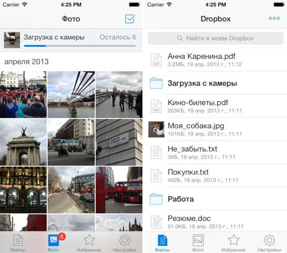 Просмотр фотографий через Dropbox