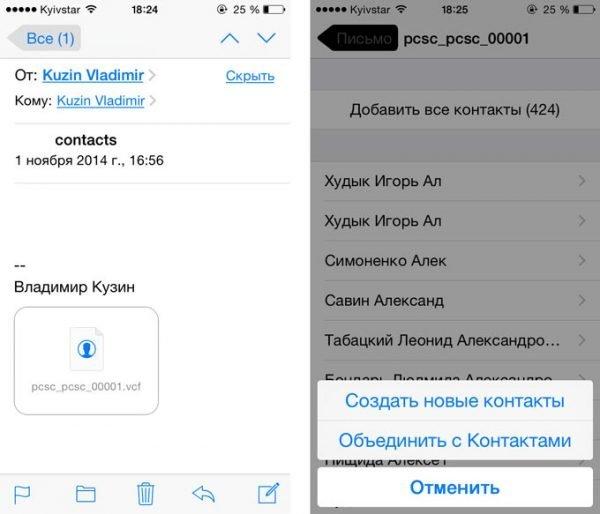 Добавление контактов в iPhone