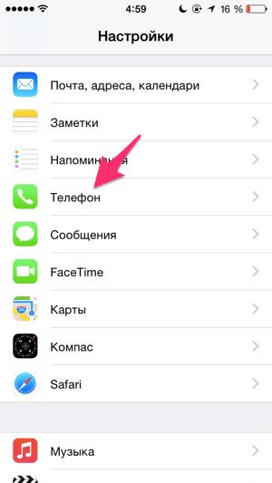 Пункт «Телефон» в настройках iOS 7