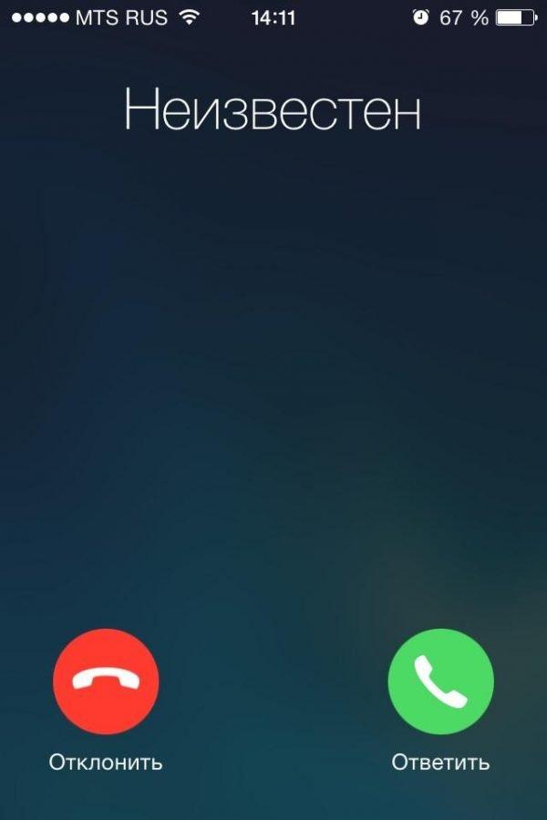 Номер абонента неизвестен на iPhone