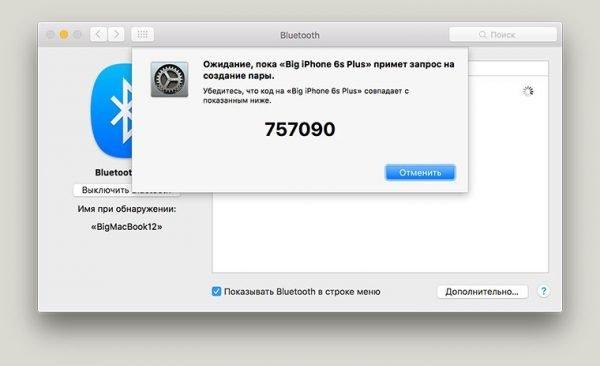 Подтверждение создания пары iPhone-Mac