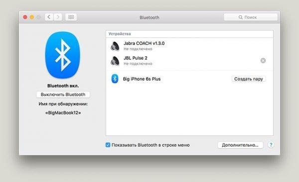 Mac видит iPhone по Bluetooth