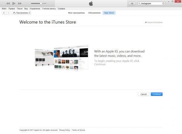 Описание преимуществ регистрации в iTunes