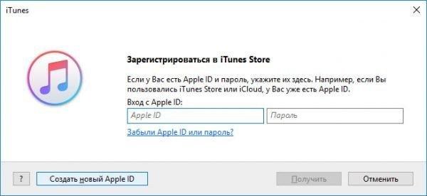 Создание учётной записи в iTunes