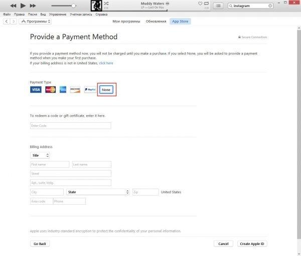 Выбор способа оплаты покупок в AppStore