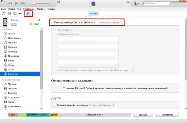 Синхронизация контактов через iTunes