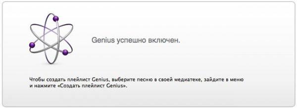 iTunes Genius, подключённый к серверу Apple