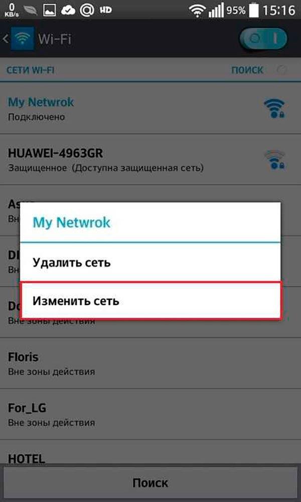 Изменение сети