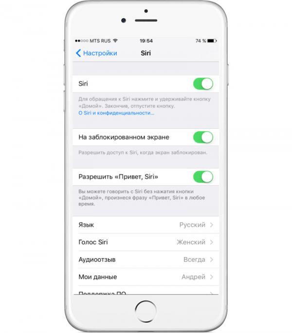 Настройка голоса Siri на iPhone