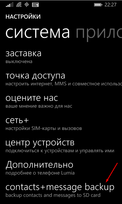 Настройки Windows Phone