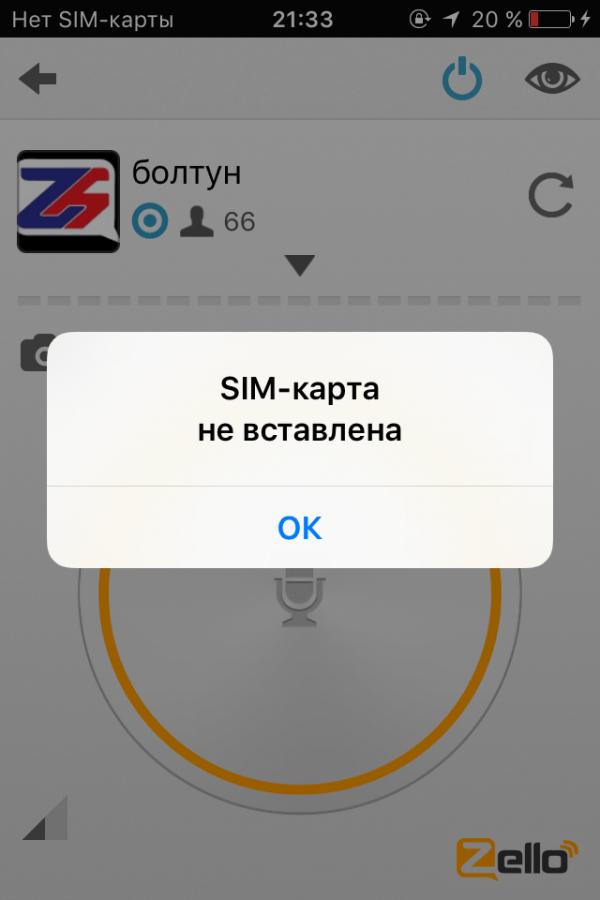 Нет SIM-карты в iPhone