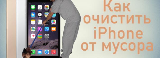 Очистка iPhone о мусора