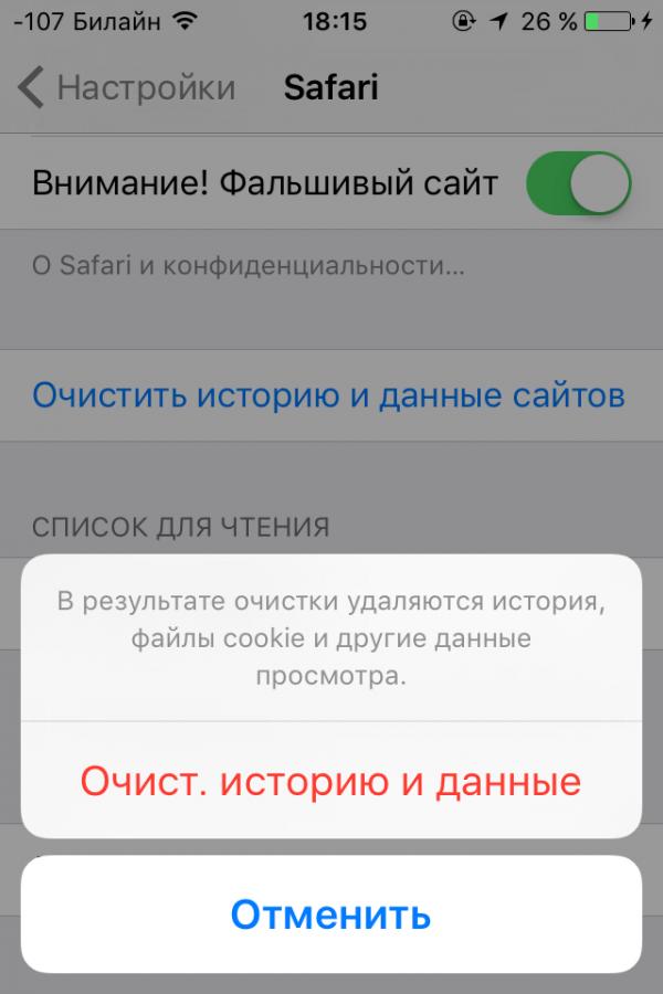 Очистка кэша браузера Safari в iOS