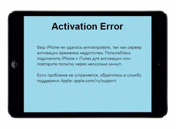 Ошибка активации iPad