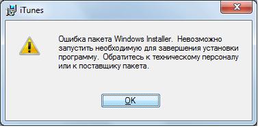Ошибка запуска установки iTunes в Windows 7