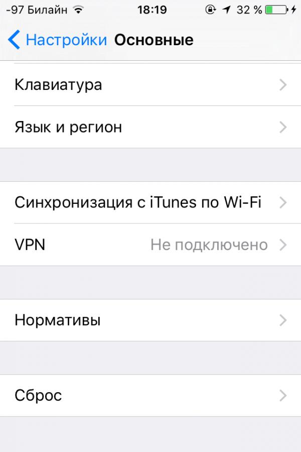 Основные настройки iOS