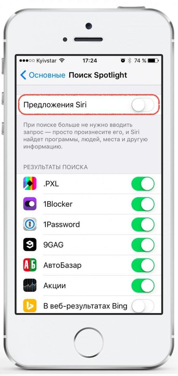 Пункт «Предложения Siri» во вкладке «Поиск Spotlight»