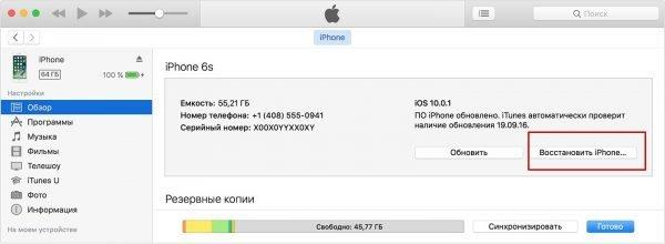 Восстановление iPhone или iPad через iTunes