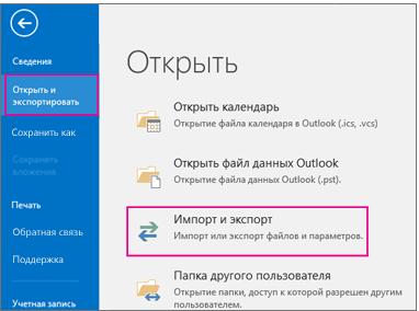 Переход к экспорту из Outlook