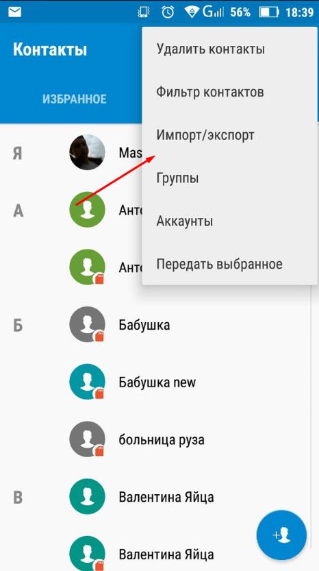 Переход к импорту/экспорту контактов на Android