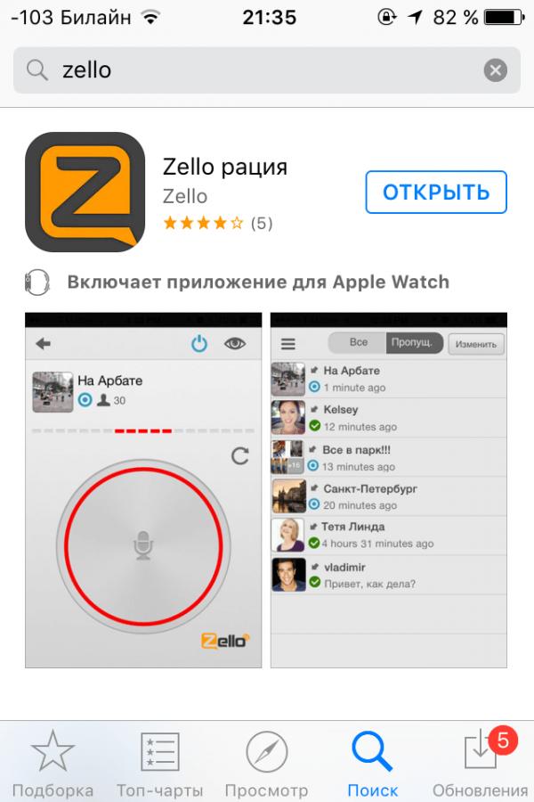 Переустановка приложений из App Store на примере Zello