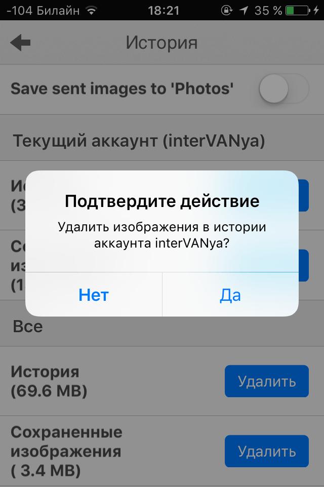 Как вставить фото в картинку на айфоне современного