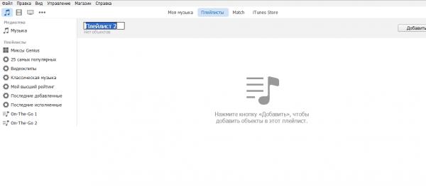 Присвоение имени плейлисту в iTunes