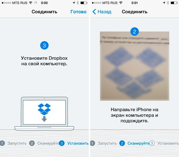Синхронизация с программой Dropbox