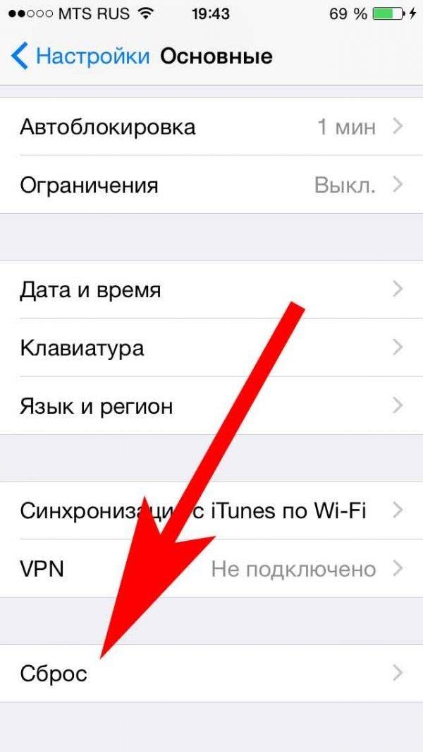 Пункт «Сброс» в настройках на iPhone