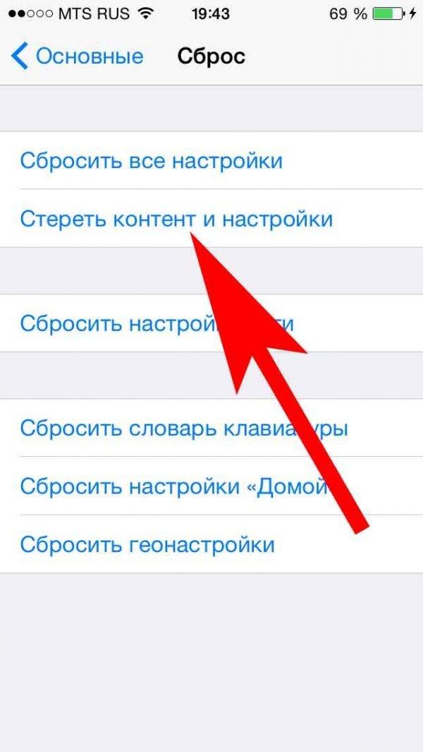 Пункт «Стереть контент и настройки» во вкладке «Сброс» на iPhone
