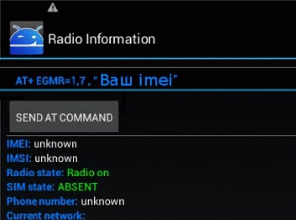 Ввод кода IMEI