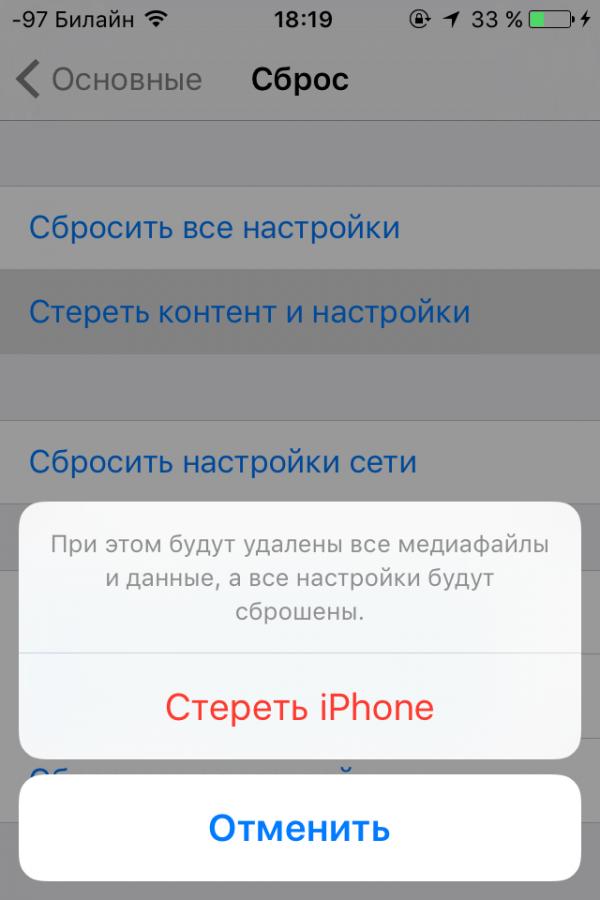 Запрос iOS о стирании всех данных на iPhone
