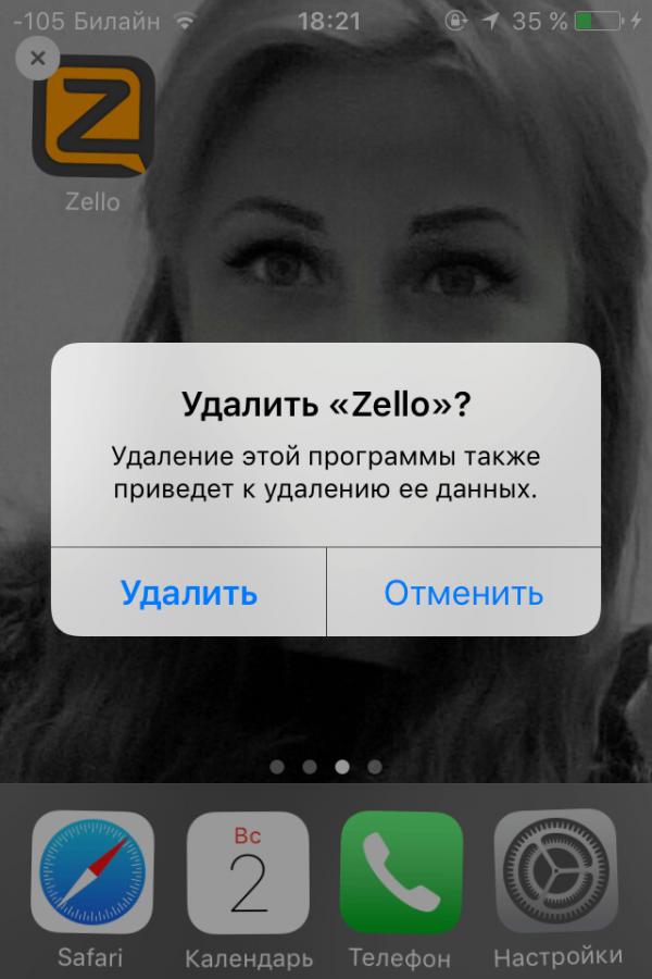 Запрос iOS на удаление программы